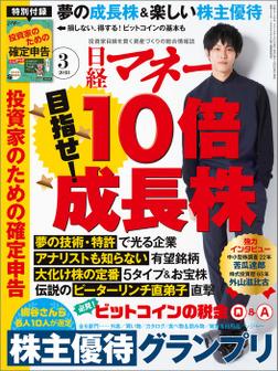 日経マネー 2018年 3月号 [雑誌]-電子書籍
