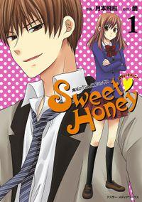 魔法のiらんどコミックス Sweet Honey(1)