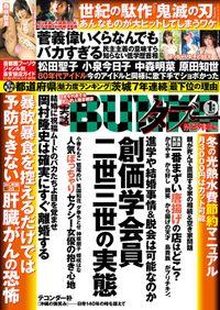 実話BUNKAタブー2021年1月号