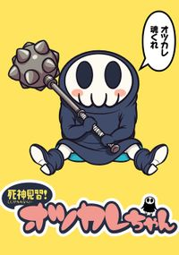 死神見習!オツカレちゃん ストーリアダッシュ連載版Vol.6
