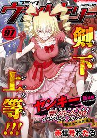 コミックヴァルキリーWeb版Vol.97