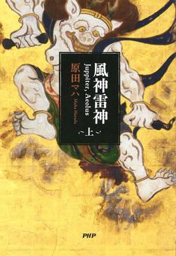風神雷神 Juppiter,Aeolus(上)-電子書籍