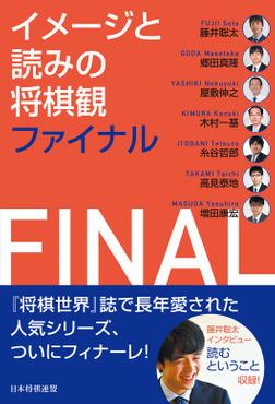 イメージと読みの将棋観ファイナル-電子書籍