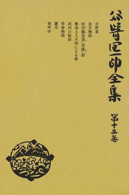 谷崎潤一郎全集〈第13巻〉-電子書籍