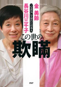 この世の欺瞞 「心意気」を忘れた日本人-電子書籍