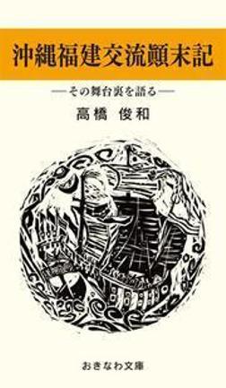 沖縄・福建交流顛末記-その舞台裏を語る--電子書籍