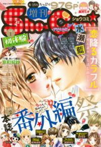Sho-Comi 増刊 2016年8月15日号(2016年8月15日発売)