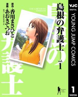 島根の弁護士 1-電子書籍