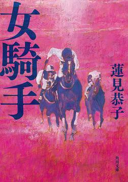 女騎手-電子書籍