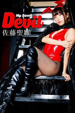My Sweet Devil 佐藤聖羅-電子書籍