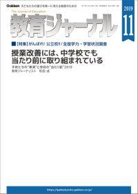 教育ジャーナル 2019年11月号Lite版(第1特集)