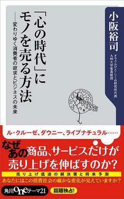 「心の時代」にモノを売る方法 変わりゆく消費者の欲求とビジネスの未来-電子書籍