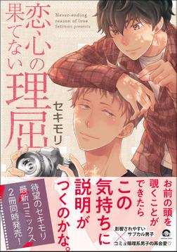 恋心の果てない理屈【電子限定かきおろし漫画付き】-電子書籍