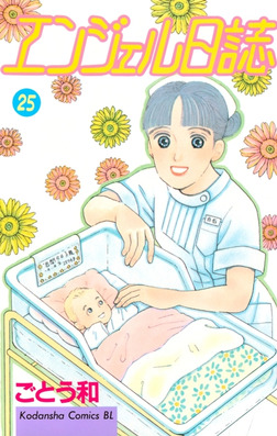 エンジェル日誌(25)-電子書籍
