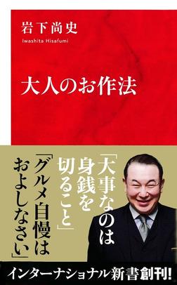 大人のお作法(インターナショナル新書)-電子書籍