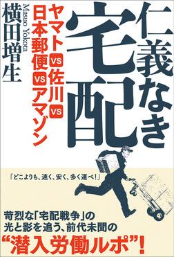 仁義なき宅配 ヤマトVS佐川VS日本郵便VSアマゾン-電子書籍