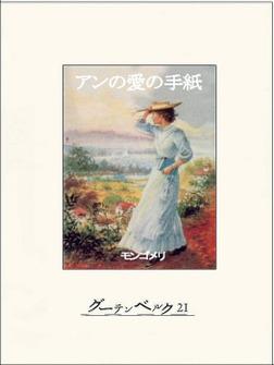 アンの愛の手紙-電子書籍