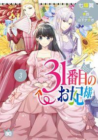 31番目のお妃様 3