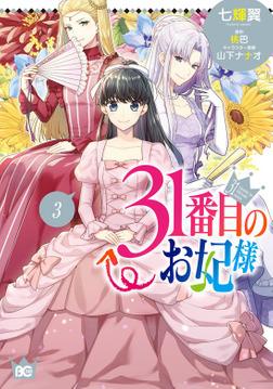 31番目のお妃様 3-電子書籍