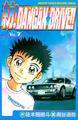 紡!DANGAN☆DRIVE!!(7)-電子書籍