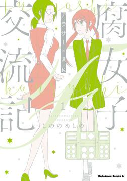 腐女子交流記 ~アラサー×JK~ (1)-電子書籍