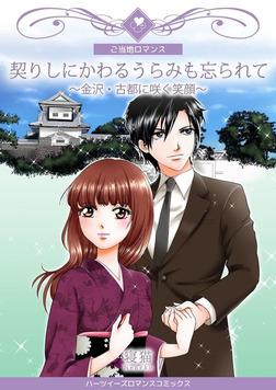 契りしにかわるうらみも忘られて~金沢・古都に咲く笑顔~-電子書籍