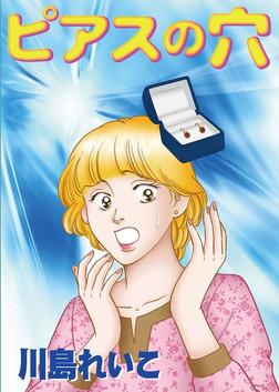 ピアスの穴-電子書籍