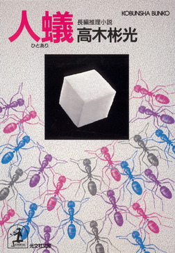 人蟻(ひとあり)-電子書籍