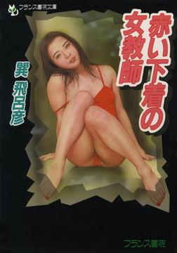 赤い下着の女教師-電子書籍