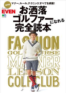 お洒落ゴルファーになれる完全読本-電子書籍