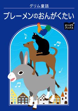 グリム童話 ブレーメンのおんがくたい-電子書籍