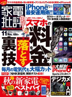 家電批評 2014年 11月号-電子書籍