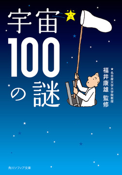 宇宙100の謎-電子書籍