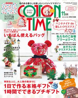 COTTON TIME 2016年 11月号-電子書籍