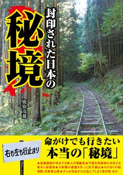 封印された日本の秘境-電子書籍