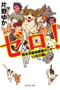 【電子特別版】ゼロ! 熊本市動物愛護センター10年の闘い