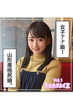 【素人ハメ撮り】神 Vol.1-電子書籍