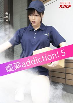 媚薬addiction!5-電子書籍