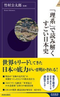 「理系」で読み解くすごい日本史
