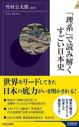 「理系」で読み解くすごい日本史-電子書籍