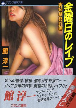 金曜日のレイプ 実姉相姦計画-電子書籍
