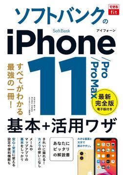 できるfit ソフトバンクのiPhone 11/Pro/Pro Max 基本+活⽤ワザ-電子書籍