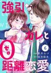 comic Berry's強引なカレと0距離恋愛6巻
