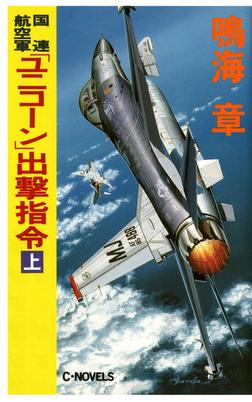 国連航空軍 「ユニコーン」出撃指令 上-電子書籍