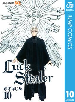 Luck Stealer 10-電子書籍