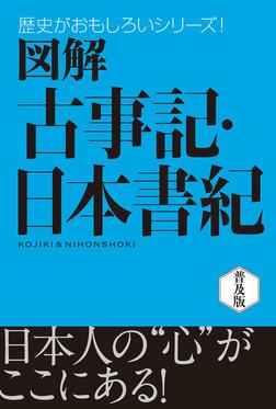 図解 古事記・日本書紀-電子書籍