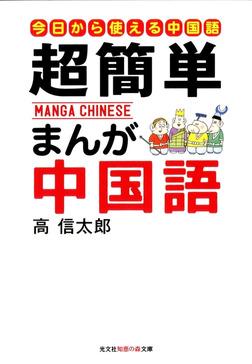 超簡単 まんが中国語~はじめての中国語入門~-電子書籍