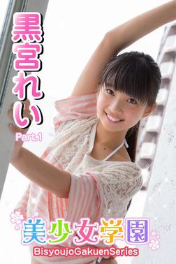 美少女学園 黒宮れい Part.1(Ver3.0)-電子書籍