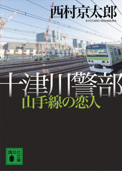 十津川警部 山手線の恋人-電子書籍