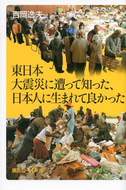 東日本大震災に遭って知った、日本人に生まれて良かった-電子書籍
